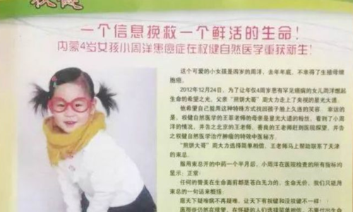 Bé Zhou Yang xuất hiện trên mẩu quảng cáo của Quanjian. Ảnh: Epoch Times.