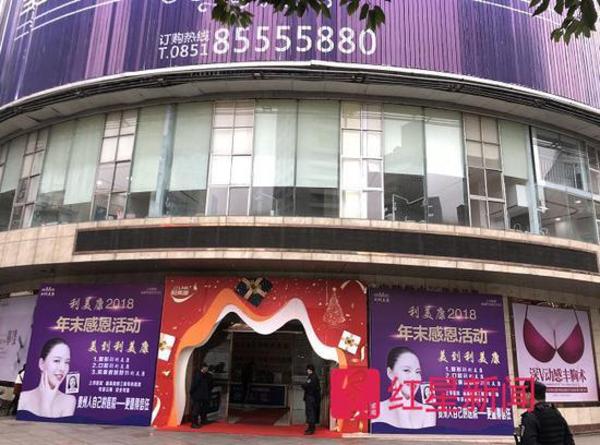 Bệnh viện phẫu thuật thẩm mỹ Limeikang, Quý Châu, Trung Quốc. Ảnh: News.Sina