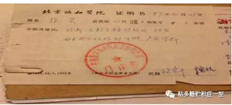 Phiếu kết quả chẩn đoán của Bệnh viện Hiệp Hoà Bắc Kinh. Ảnh: Nhân vật cung cấp