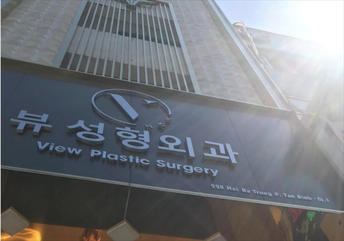 Cơ sở dịch vụ thẩm mỹ xăm, phun, thêu yếu tố nước ngoài có dấu hiệu triển khai phẫu thuật thẩm mỹ không phép tại quận 1. Ảnh do Sở Y tế TP HCM cung cấp.