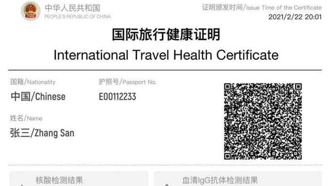 Mẫu chứng nhận y tế được xem là hộ chiếu vaccine đối với công dân Trung Quốc. Ảnh:Twitter/Shen_shiwei.